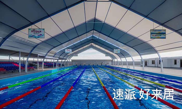 好来居游泳池篷房、游泳池顶篷